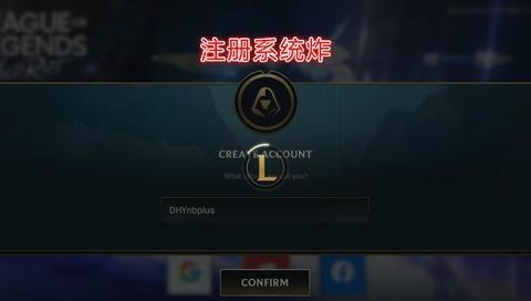 LOL手游日服公测首日,服务器崩溃注册系统炸服!IOS端直接跳票!