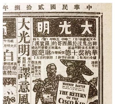 """大光明电影院:首家使用""""译意风"""""""