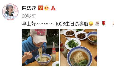 陈法蓉54岁生日路边吃长寿面,朱茵蔡少芬送祝福,愿有好男人爱她