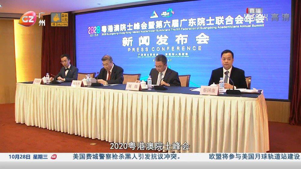 2020粤港澳院士峰会11月东莞举行