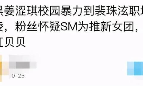 SM筹备六年的新女团,被吐槽全员恶人?