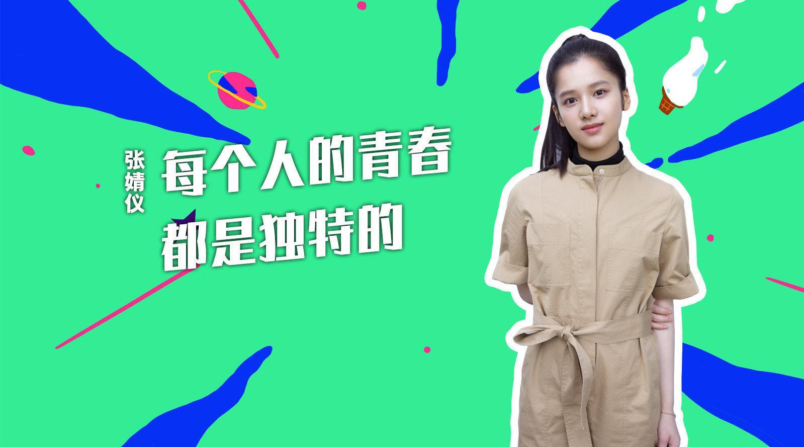 张婧仪:每个人的青春都是独特的 酷的像风……