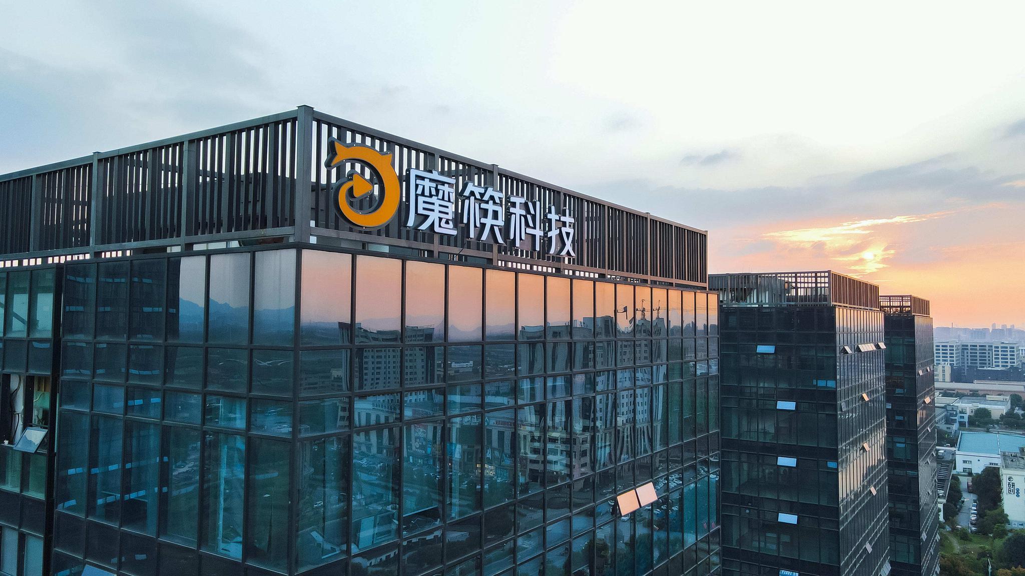 """网红电商服务平台""""魔筷科技""""完成数亿元C+轮融资,曾获快手、腾讯投资"""