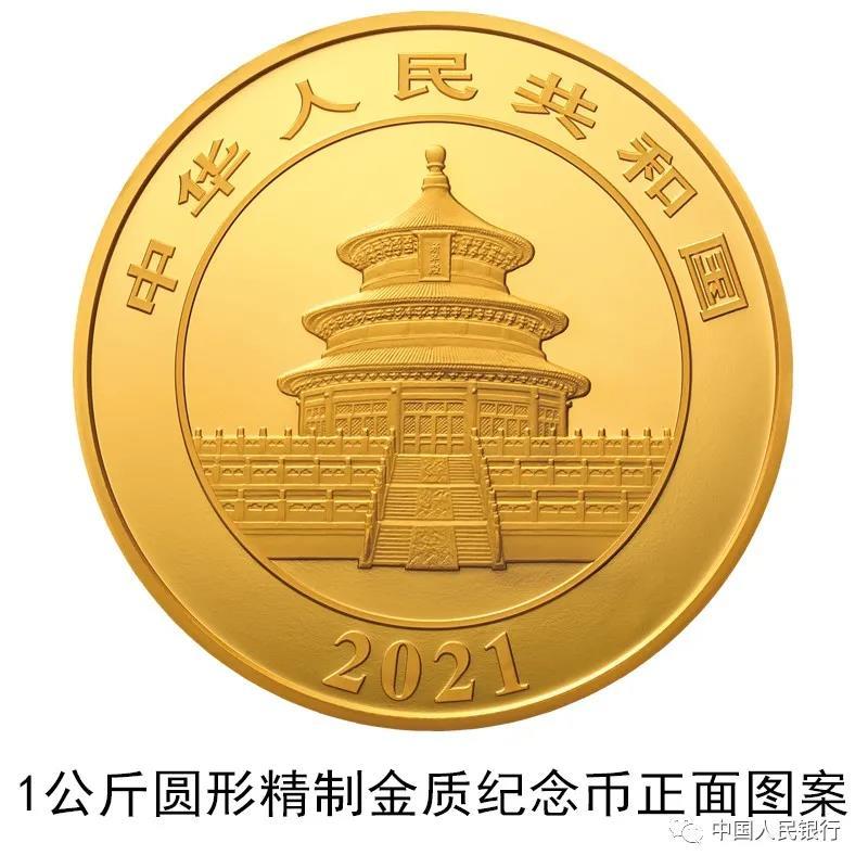 中国人民银行发行2021版熊猫金银纪念币图片