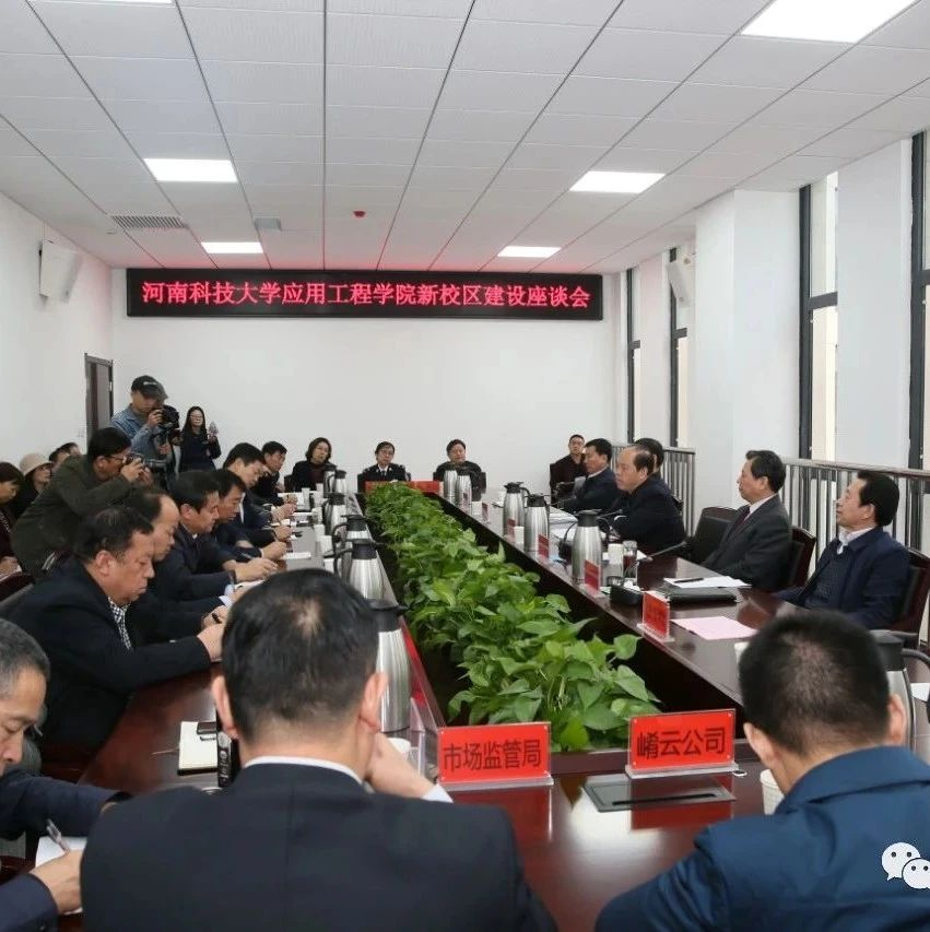 河南科技大学应用工程学院新校区建设座谈会召开