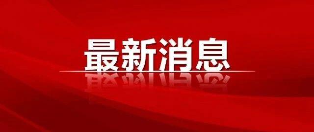 福建省纪委监委最新通报