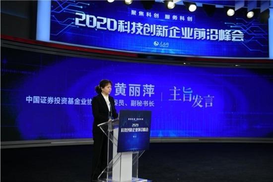 2020年上半年股权创投基金新增投资4880亿元 中基协黄丽萍:发展创投基金 推动创新发展