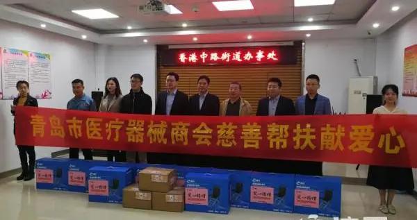 青岛市医疗器械商会献爱心 向香港中路街道捐两万元物资