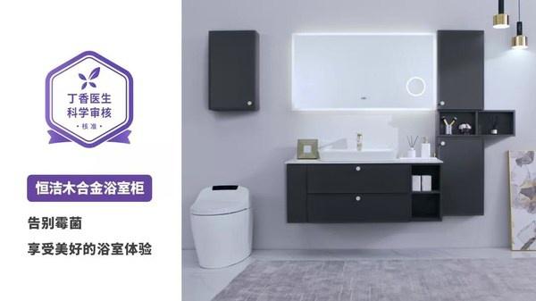 轻松告别浴室霉菌 恒洁木合金浴室柜实力守护居家健康