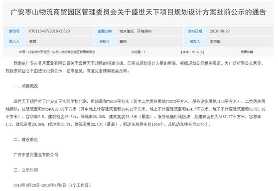 交款2年未动工的枣山某楼盘迎来官方最新回复:政府配合购房者与开发商协商或诉讼解决 !