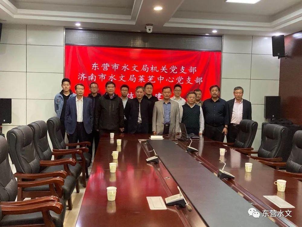 【水文资讯】我局机关党支部与济南市水文局莱芜中心党支部开展结对共建活动