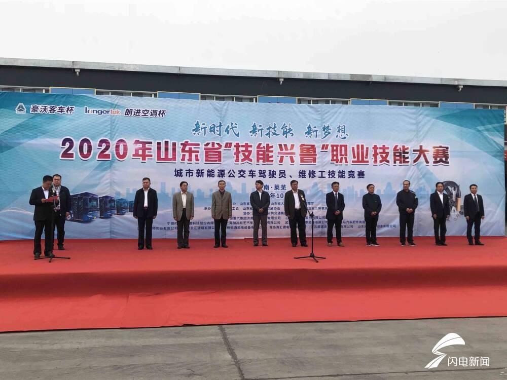 """山东""""技能兴鲁""""城市新能源公交车驾驶员、维修工技能竞赛启动 113名选手参赛"""