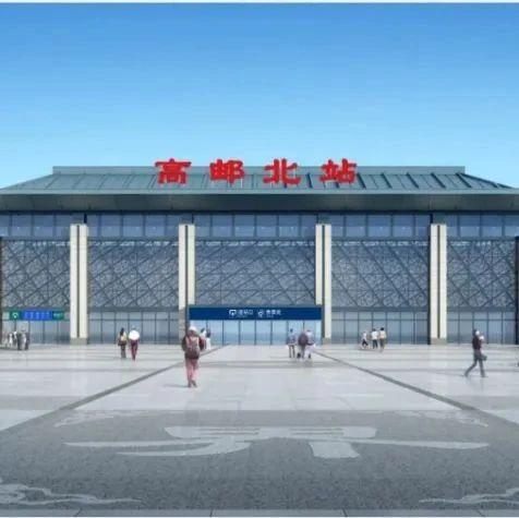 扬州站、高邮站、宝应站......新建客站效果图来了!