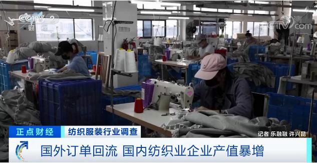 海外纺织订单大量回流,中国制造无可替代图片