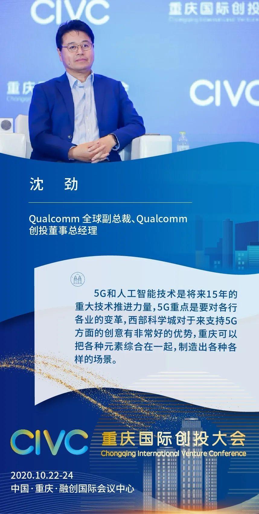 2020重庆国际创投大会,大咖金句来了图片