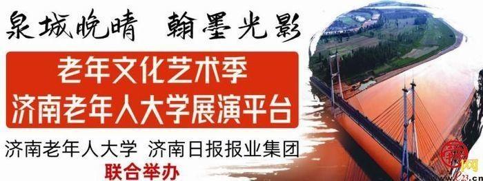 军旅书法家陈庆莹张洪岩 助力泉城老年文化艺术季