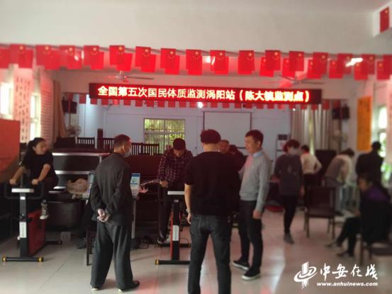 涡阳县陈大镇:国民体质监测 助力健康扶贫
