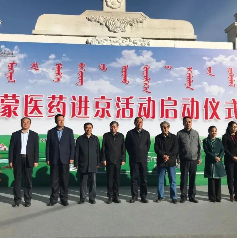 蒙医药进京活动暨新时期蒙医药发展研讨会在北京市举行