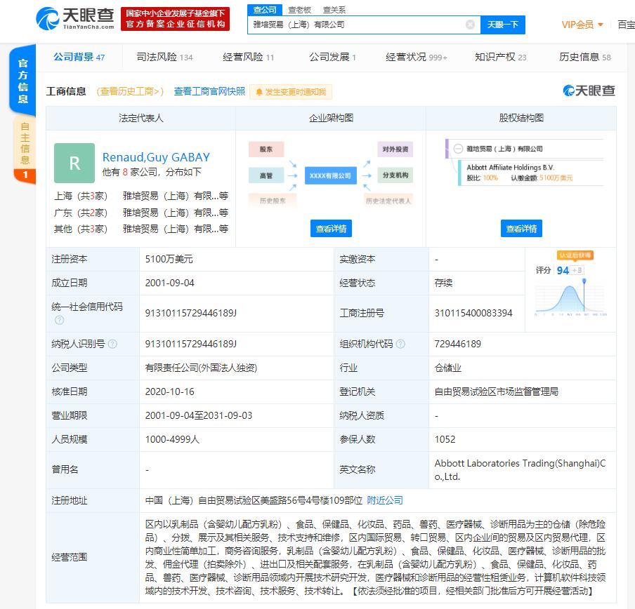 媒体报道:收百万广告罚单,雅培特医食品踩雷