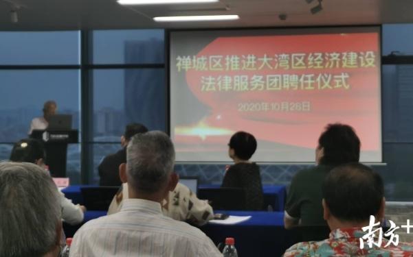助企业高质量发展,禅城组织台港澳企业负责人学习《民法典》