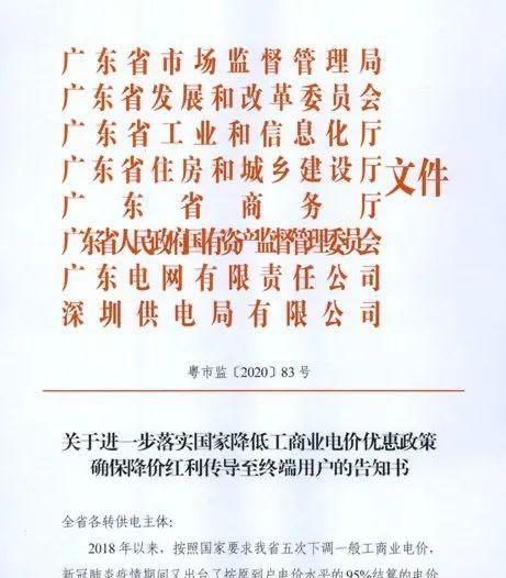 @深圳人 全市转供电主体看这里!