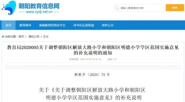 """围观!长春市朝阳区教育局再发""""补充说明""""两所学校的学区范围有变化"""