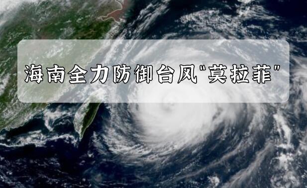 """海南省公安厅海岸警察总队(筹备组)三亚支队全力做好台风""""莫拉菲""""的防范工作"""