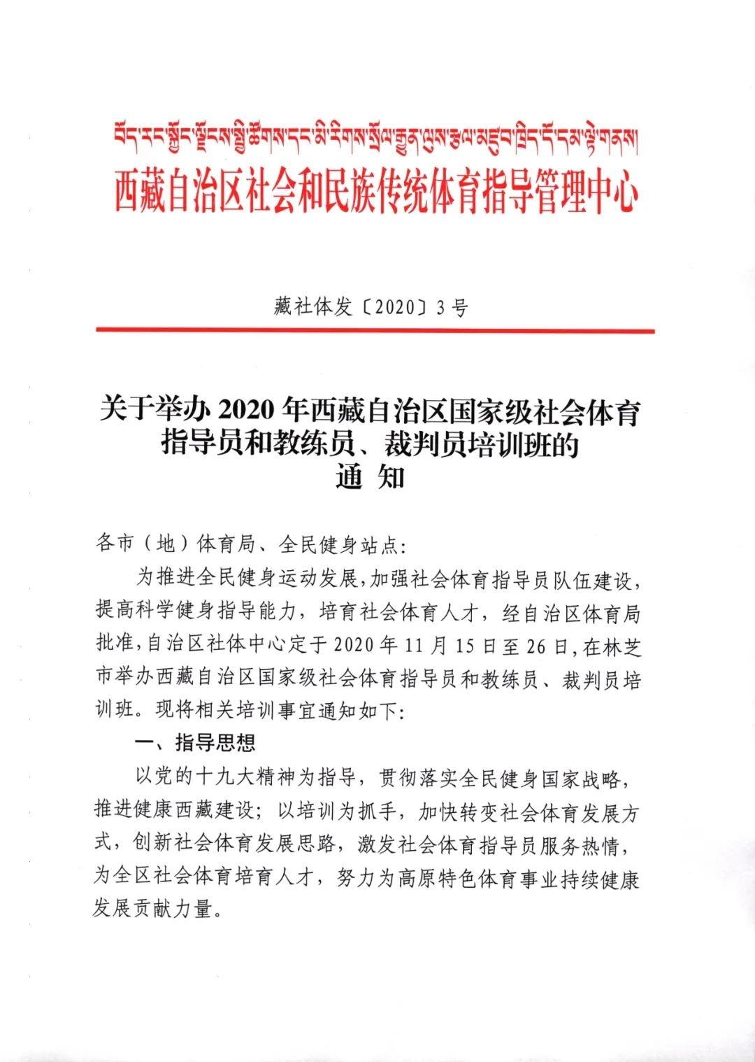 关于举办2020年西藏自治区国家级社会体育指导员和教练员、裁判员培训班的通知