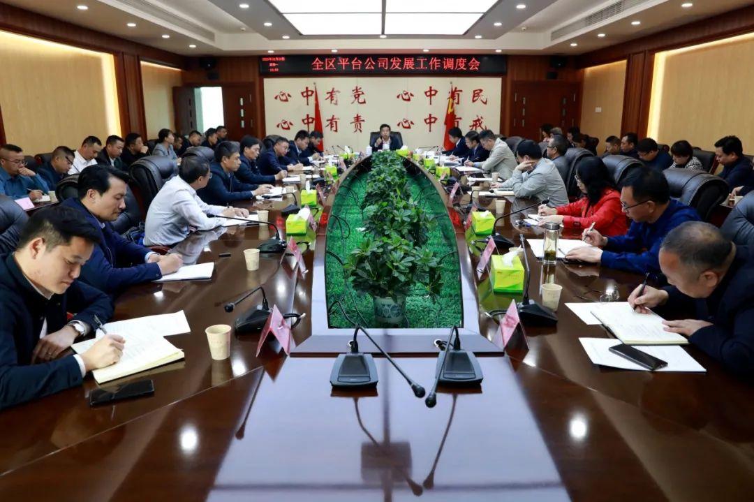广信区平台公司发展调度会上,熊孙魁强调了这些