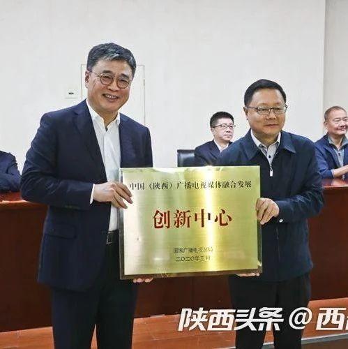 中国(陕西)广播电视媒体融合发展创新中心 获广电总局授牌