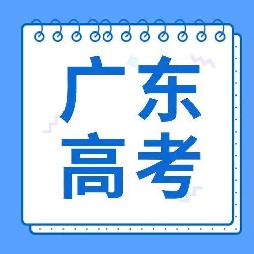 12月开考!广东又一项考试报考时间出炉,想考本科的不要错过!