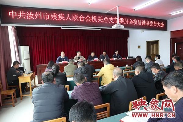 汝州市残联机关总支部委员会换届选举大会顺利召开