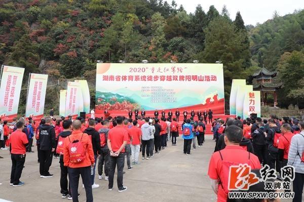 """湖南省体育系统""""重走红军路""""徒步穿越活动在双牌阳明山举行"""
