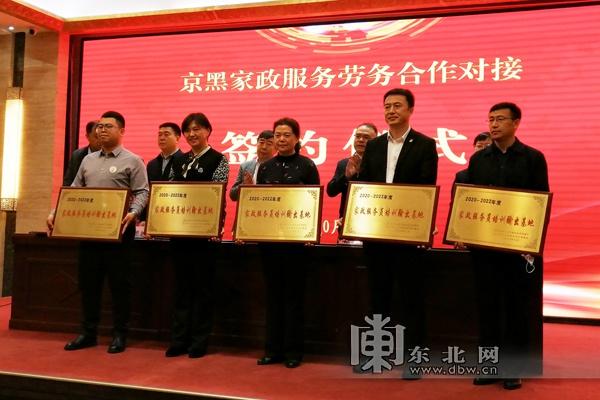 黑龙江与北京建立家政服务劳务输出合作机制