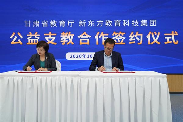 公益支教来了!甘肃省教育厅与新东方签订合作协议