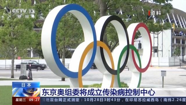 东京奥组委将成立传染病控制中心,有两个主要任务