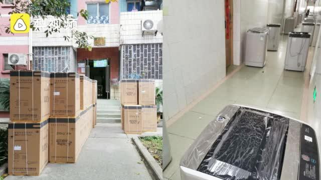 重庆羡慕!重邮给学生寝室配洗衣机 每宿舍1台!