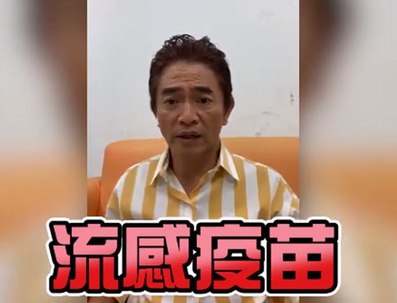 台湾4例死亡!吴宗宪称打完流感疫苗后晕了好几天