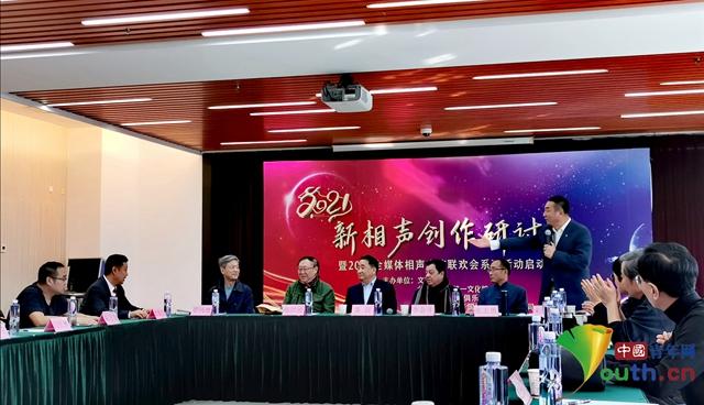 新相声创作研讨会暨2021全媒体相声春节联欢会启动仪式在京召开