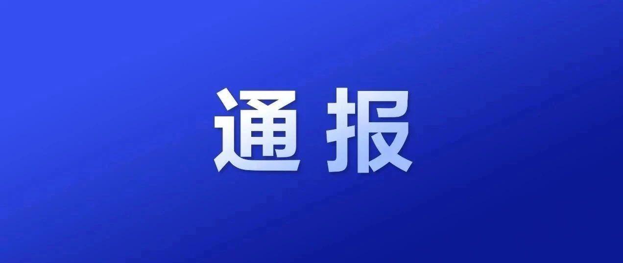 最新通报!南昌现代外国语学校、大顺发超市……都摊上事了