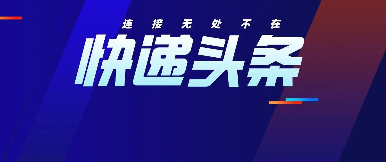 京东全球航空货运枢纽落户芜湖;快递航空公司齐聚鄂州机场;顺丰入股新公司;圆通业绩表现亮眼
