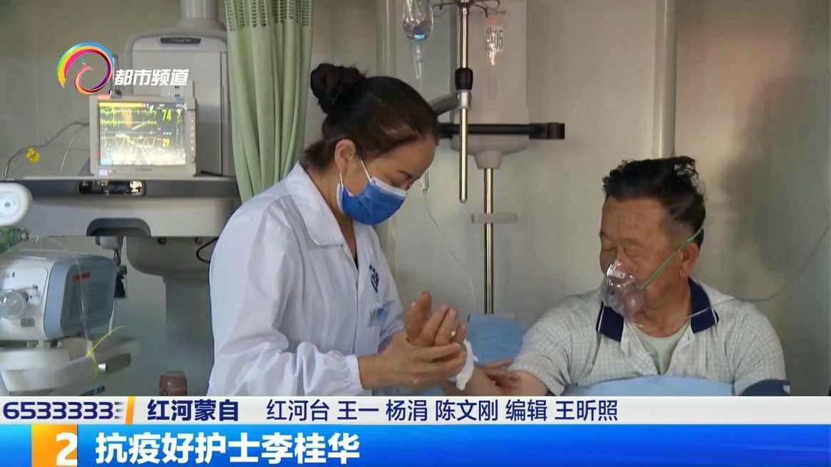 抗疫好护士李桂华