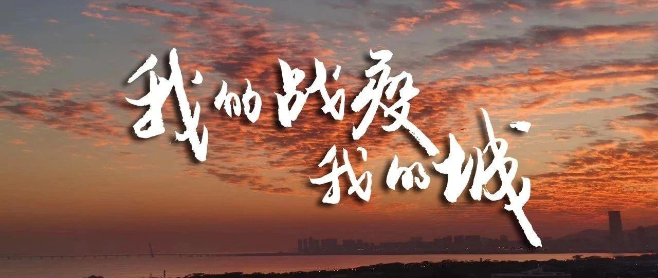 我的战疫我的城丨郭志坚 深圳平安科技系统运营部负责人