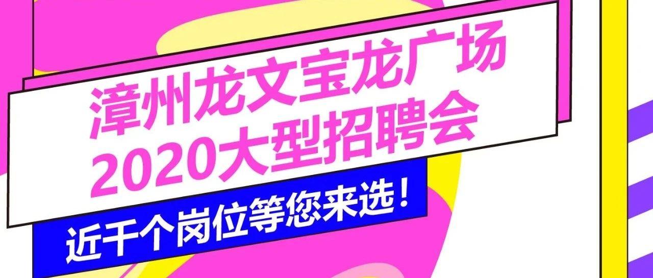 近千个岗位等您来选!漳州龙文宝龙广场大型招聘会