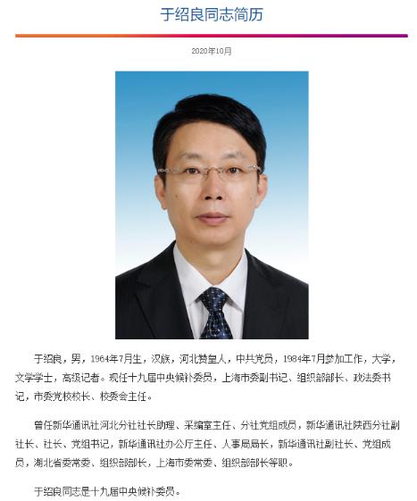 于绍良已兼任上海市委政法委书记图片