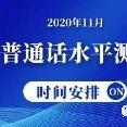 2020年11月湖南省语言文字培训测试中心普通话水平测试开放时间安排表