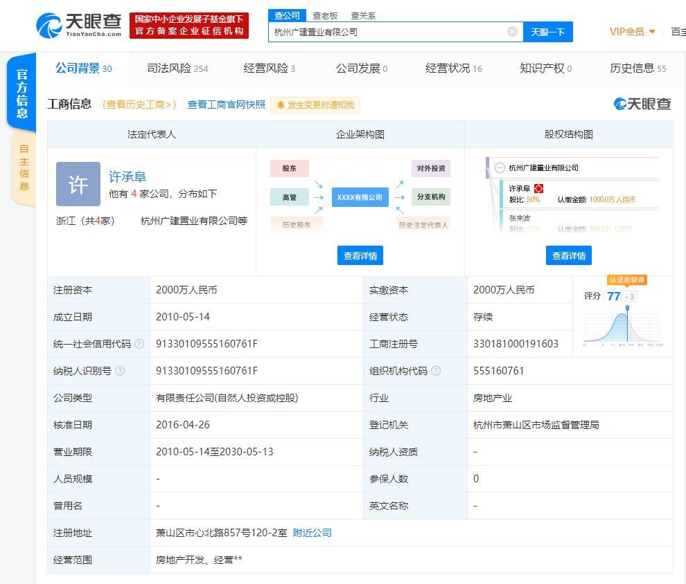 杭州一烂尾楼7.84亿成交 原所有人非法吸收公众存款获刑7年