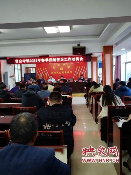 确山县普会寺镇召开2020年春季征兵工作动员会