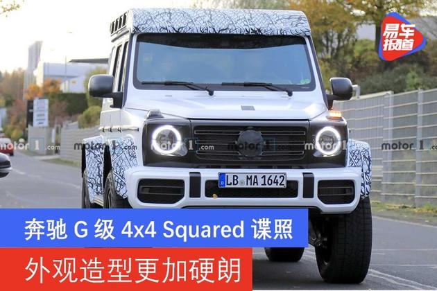 奔驰G级4x4 Squared谍照 外观造型更加硬朗