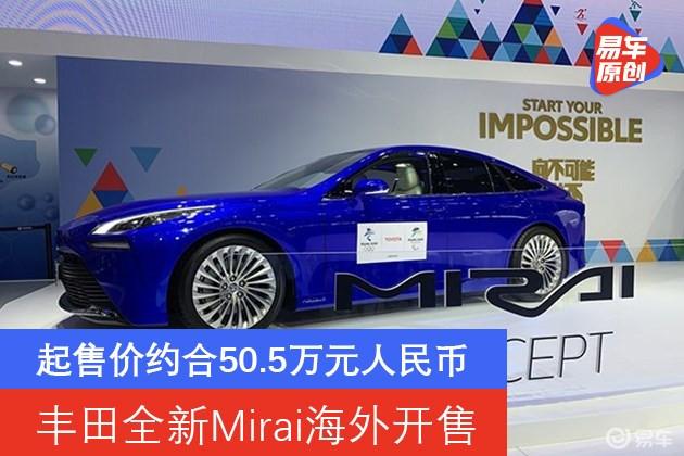 丰田全新Mirai海外开售 起售价约合50.5万元人民币